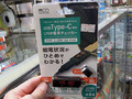 Type−Cコネクタ搭載のUSB電源チェッカー ミヨシ「STE-02/BK」が販売中
