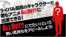 TVアニメ「ALL OUT!!」、オーディション開催! ライバル高校のキャラクターとしてアニメに出演できるチャンス