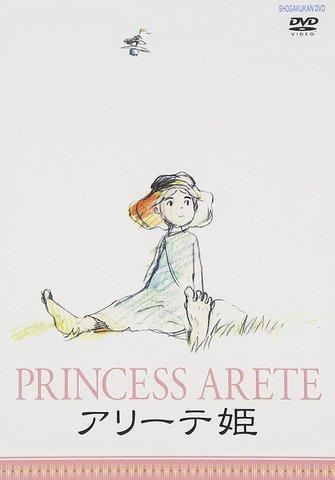 【懐かしアニメ回顧録第24回】「アリーテ姫」の提示する、「線と色」で構成された魔法の価値