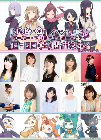 アニメ映画「ポッピンQ」、出演キャストが歌うキャラクターソングの存在が明らかに! 12月3日のイベント上映会で初披露
