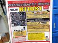 Mini-STX対応マザーボードの新モデルASUS「H110S1」が明日11日(金)発売!