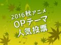 あにぽた、公式投票企画「2016秋アニメOPテーマ人気投票」スタート!