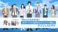 TVアニメ「舟を編む」、第5話までの内容をまとめたダイジェストPVを公開! 11月17日より放送の第6話に追いつこう