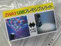 回転ステージライト&手元ライト搭載のUSBライト ルートアール「RL-ULWSL」が販売中