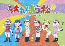 TVアニメ「おそ松さん」、JRAとのコラボ「走れ!おう松さん」特番の放送・配信情報公開!