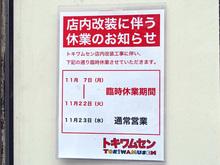 秋葉原駅前の老舗ゲームショップ「トキワムセン」が改装工事中 営業再開は11月23日(水)から