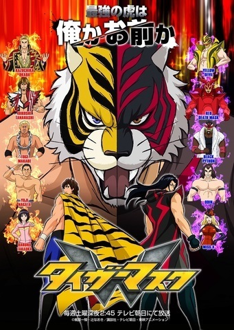 TVアニメ「タイガーマスクW」、プロレスラー・永田裕志と声優・てらそままさきが対談! 「タイガーマスク」への思いを語る