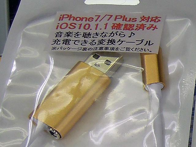 音楽を聴きながらiPhone 7/7Plusを充電できるイヤホン出力ケーブルの新モデル「RC-LEC72」がルートアールから!