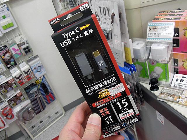 USB 3.1 Type-CポートにType A機器が接続できる変換ケーブル「SD-U31CMAF15-GY」がエアリアから!