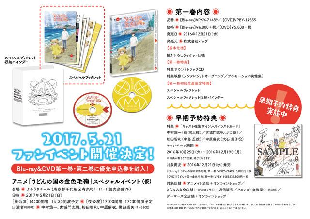 (C) 篠丸のどか・新潮社/「うどんの国の金色毛鞠」製作委員会