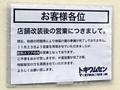 秋葉原駅前の老舗ゲームショップ「トキワムセン」が営業を再開 ただし飲料エリアのみ