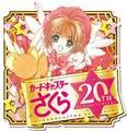 TVアニメ「カードキャプターさくら クリアカード編」、2018年1月放送開始! 前シリーズのスタッフ・キャストが再結集