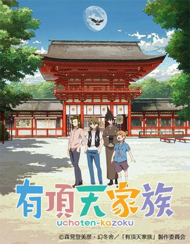 TVアニメ「有頂天家族」、BD-BOX用描き下ろしイラストを公開! 2017年1月には下鴨神社にて第2期成功祈願イベントも開催