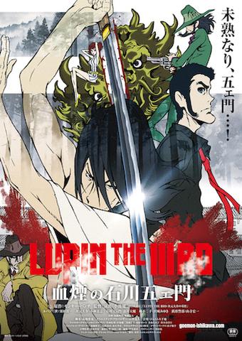 アニメ映画「LUPIN THE IIIRD 血煙の石川五ェ門」、新キービジュアル解禁! 若き日の石川五ェ門が活躍するあらすじも公開
