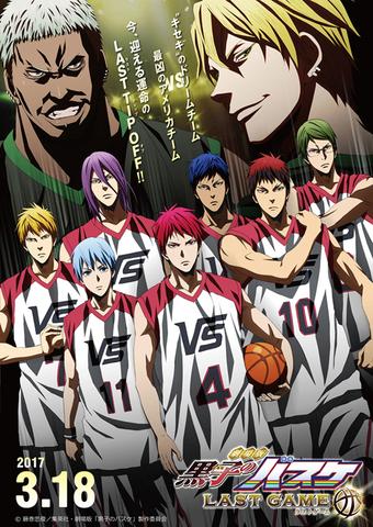 アニメ映画「黒子のバスケ LAST GAME」、特報映像到着! 新キービジュアル&アフレコ終了後キャストコメントも公開