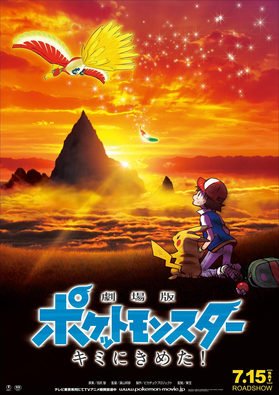 映画最新作「劇場版ポケットモンスター キミにきめた!」、2017年7月公開