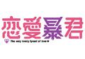 TVアニメ「恋愛暴君」、2017年春放送スタート! アニメ制作はギャグコメディに定評のあるEMTスクエアード