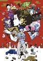 森見登美彦の小説「夜は短し歩けよ乙女」、アニメ映画化決定! 主人公・先輩役を演じるのはシンガーソングライター・星野源