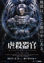 アニメ映画「虐殺器官」、12月17日に特別前売券発売! 特典は貴重な設定資料が入ったクリアファイル