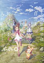 アニメ映画「ポッピンQ」、特別映像を公開! 瀬戸麻沙美らメインキャスト5人が歌う卒業ソングを使用