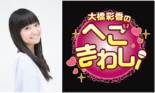 新番組「大橋彩香の へごまわし!」、初回放送は3番組連続放送! ゲストは西明日香に決定