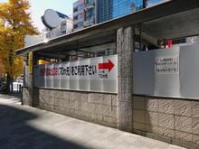 東京メトロ銀座線・末広町駅 1番出口がリニューアル工事で閉鎖中 開放は来年6月下旬