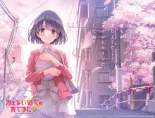 TVアニメ「冴えない彼女の育てかた♭」、ティザービジュアル&第1弾PVを公開! AnimeJapan2017ではステージイベントも開催