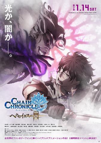 アニメ「チェインクロニクル ~ヘクセイタスの閃~」、第2章のポスタービジュアルを公開! 本予告編映像も解禁に