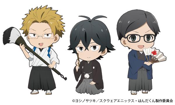 TVアニメ「はんだくん」、SDキャラデザイン公開! 2017年1月22日のイベントにてグッズ販売決定
