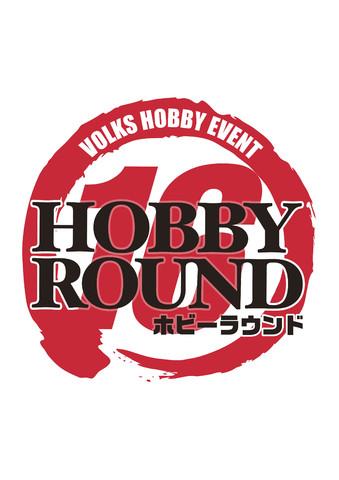 イベント「ホビーラウンド16」は東京ビッグサイトで12月18日開催! ボークス新製品販売のほか「Fate」の世界を楽しめる展示も