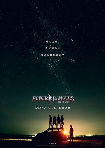 特撮ドラマ「パワーレンジャー」、2017年7月映画化! 日本発のスーパー戦隊が、ハリウッドでリブート