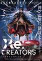 TVアニメ「Re:CREATORS」、2017年登場!「BLACK LAGOON」広江礼威×「Fate/Zero」あおきえいの完全新作