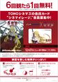 アニメ映画「傷物語〈III冷血篇〉」、来場者プレゼント発表! 西尾維新書き下ろし小説「混物語」を4週連続配布