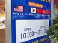訪日観光客向けの外貨両替所「アドアーズエクスチェンジ秋葉」が12月14日(水)より営業中