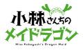 冬アニメ「小林さんちのメイドラゴン」、追加キャスト発表! 加藤英美里、後藤邑子、石原夏織
