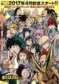 TVアニメ「僕のヒーローアカデミア」第2期、放送は2017年4月スタート! 放送情報が解禁に