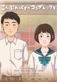 アニメ映画「「こんぷれっくす×コンプレックス」、公開決定! ワキ毛の問題に一喜一憂する一風変わった中学生男女の青春模様