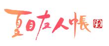 TVアニメ「夏目友人帳」、第6期は2017年に放送決定! 「伍」BD&DVD第4・5巻には特別編が収録