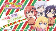 冬アニメ「ガヴリールドロップアウト」、クリスマスにニコ生配信決定! 富田美憂らキャストによるWEBラジオ番組もスタート