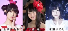 2017年3月5日、日本武道館で「KING SUPER LIVE 2017 TRINITY」開催決定! 出演は上坂すみれ、小倉唯、水瀬いのり