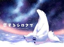 ぷちアニメ「恋するシロクマ」、メインキャスト発表! アザラシ君を花江夏樹、シロクマさんを梅原裕一郎が演じる
