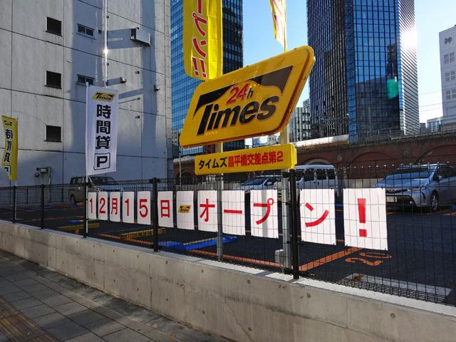 昌平橋ビル跡地が時間貸駐車場「タイムズ」として12月15日(木)OPEN!