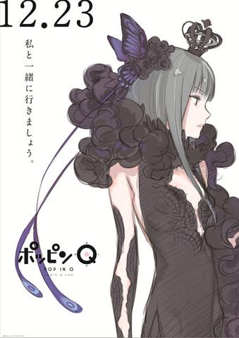 アニメ映画「ポッピンQ」、謎の新キャラクターを斎藤千和が演じる! EDロールの後には衝撃の特別映像も・・・?