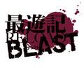 TVアニメ「最遊記RELOAD BLAST」、2017年7月スタート! ティザービジュアルなど最新情報が発表に
