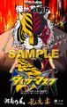 TVアニメ「タイガーマスクW」、CD「龍虎宴(初回生産限定盤【虎】)」ジャケットを公開! 湘南乃風が出演するドラマCDも付属