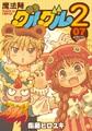 「魔法陣グルグル」、3度目となるTVアニメ化が決定! ニケとククリのキャストは1月21日発売のコミックスにて発表に