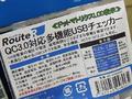高精細ドットマトリックスLCD搭載のUSB電源チェッカー「RT-USBVAX」がルートアールから!
