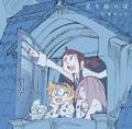 冬アニメ「リトルウィッチアカデミア」、EDテーマ「星を辿れば」のMVを公開! その歌声をチェックしよう