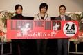 アニメ映画「LUPIN THE IIIRD 血煙の石川五ェ門」、最速プレミア上映イベントレポート到着! 小林清志のコメントも発表