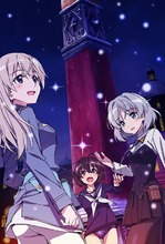 TVアニメ「ブレイブウィッチーズ」、第13話「ペテルブルグ大戦略」制作発表! 2017年にイベント上映